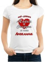 Дамска тениска за Архангеловден ID: 7