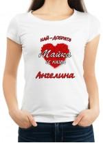 Дамска тениска за Архангеловден ID: 8