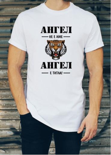 Мъжка тениска за Архангеловден ID: 23