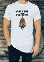 Мъжка тениска за Архангеловден ID: 25