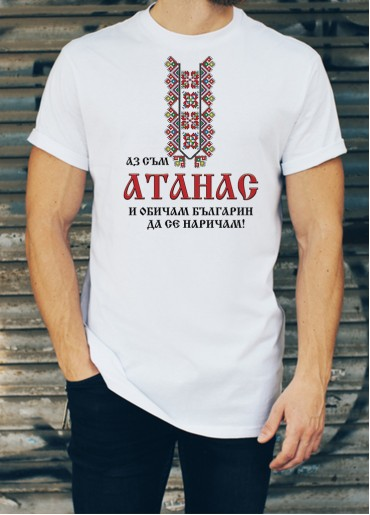 Мъжка тениска за Атанасовден ID: 1