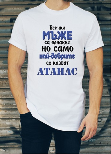 Мъжка тениска за Атанасовден ID: 14