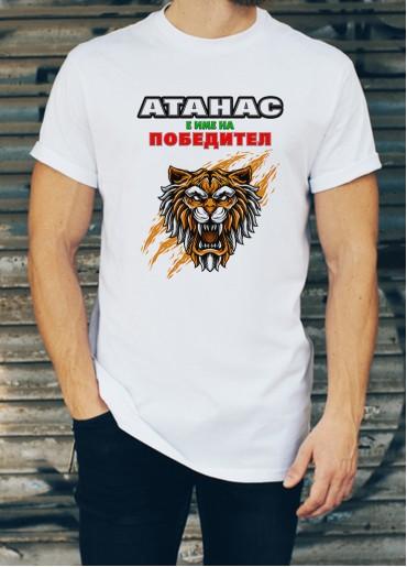 Мъжка тениска за Атанасовден ID: 16