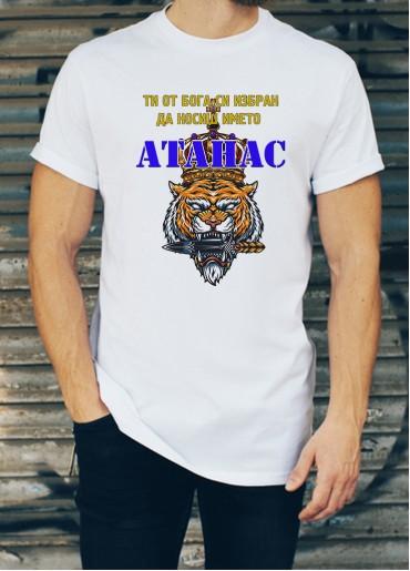 Мъжка тениска за Атанасовден ID: 18