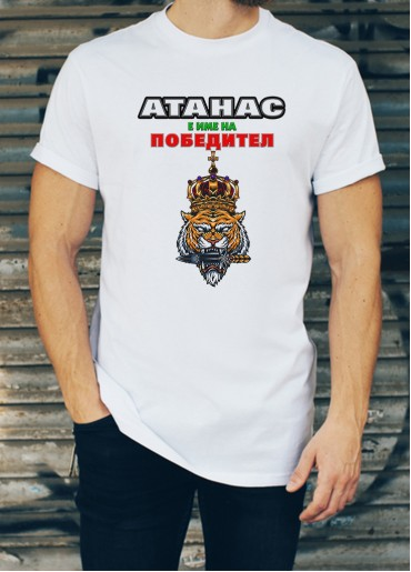 Мъжка тениска за Атанасовден ID: 20