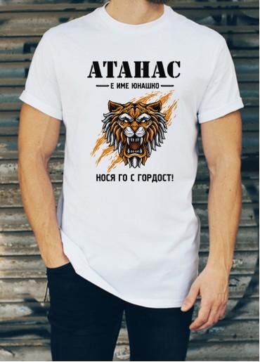 Мъжка тениска за Атанасовден ID: 21