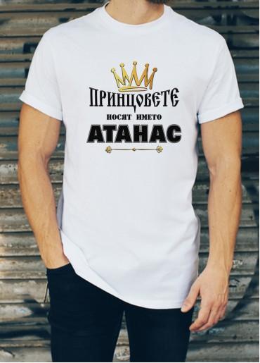 Мъжка тениска за Атанасовден ID: 37