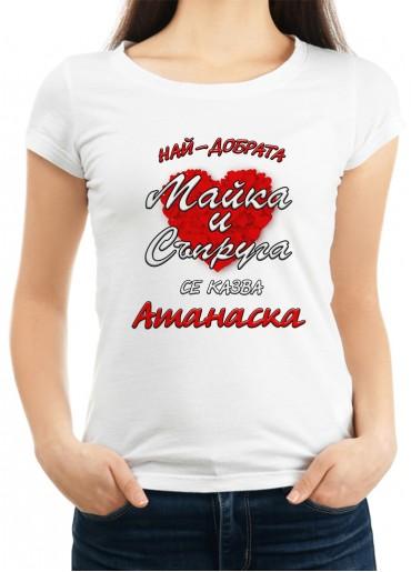 Дамска тениска за Атанасовден ID: 1