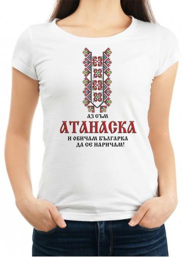 Дамска тениска за Атанасовден ID: 10