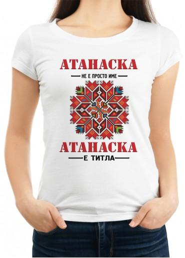 Дамска тениска за Атанасовден ID: 12