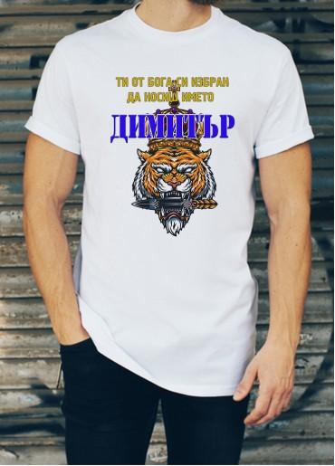 Мъжка тениска за Димитровден ID: 1