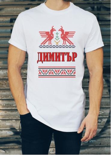 Мъжка тениска за Димитровден ID: 3
