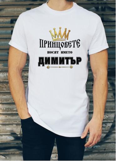 Мъжка тениска за Димитровден ID: 9