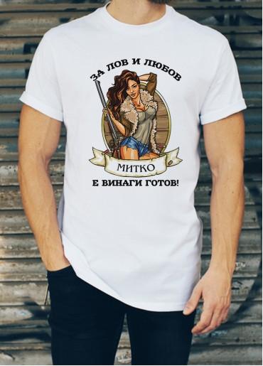 Мъжка тениска за Димитровден ID: 20
