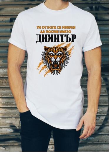 Мъжка тениска за Димитровден ID: 26
