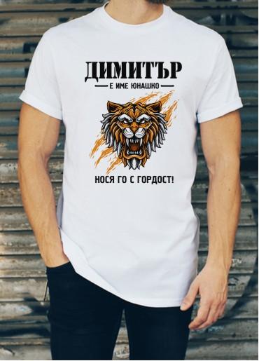 Мъжка тениска за Димитровден ID: 31