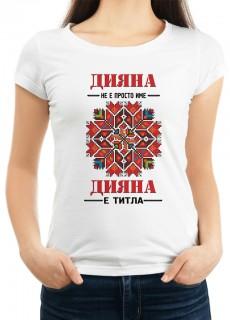 Дамска тениска за ДимитровденID: 4