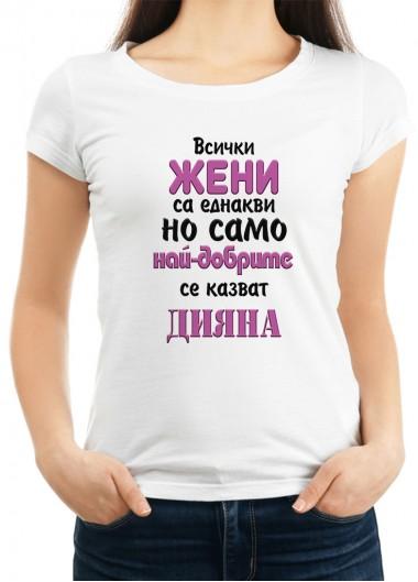 Дамска тениска за ДимитровденID: 11