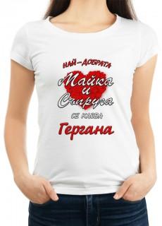 Персонализирана тениска НАЙ-ДОБРАТА МАЙКА И СЪПРУГА СЕ КАЗВА