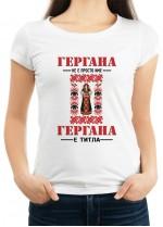 Дамска тениска за Гергьовден ID: 12