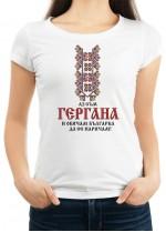Дамска тениска за Гергьовден ID: 1