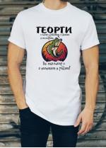 Мъжка тениска за Гергьовден ID: 6