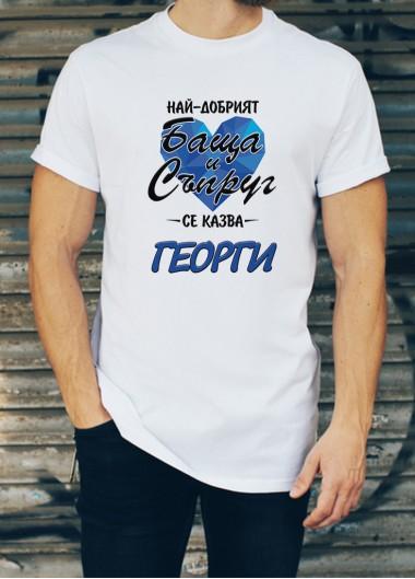 Персонализирана тениска НАЙ-ДОБРИЯТ БАЩА И СЪПРУГ СЕ КАЗВА