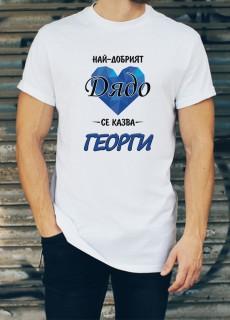 Персонализирана тениска НАЙ-ДОБРИЯТ ДЯДО СЕ КАЗВА