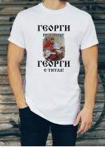 Мъжка тениска за Гергьовден ID: 23
