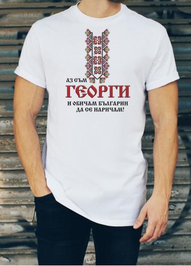 Мъжка тениска за Гергьовден ID: 30