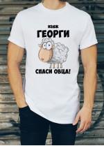 Мъжка тениска за Гергьовден ID: 40