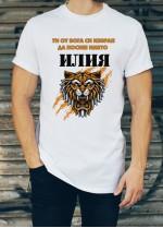 Мъжка тениска за Илинден ID: 28