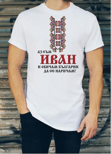 Мъжка тениска за Ивановден ID: 1