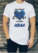 Мъжка тениска за Ивановден ID: 5