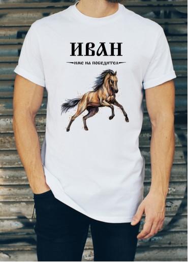 Мъжка тениска за Ивановден ID: 8