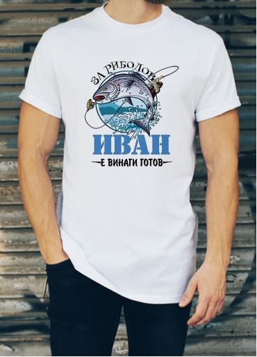 Мъжка тениска за Ивановден ID: 10
