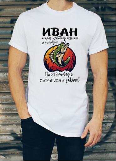 Мъжка тениска за Ивановден ID: 13