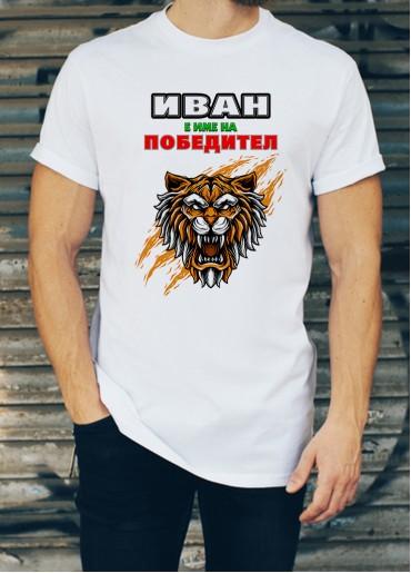 Мъжка тениска за Ивановден ID: 16