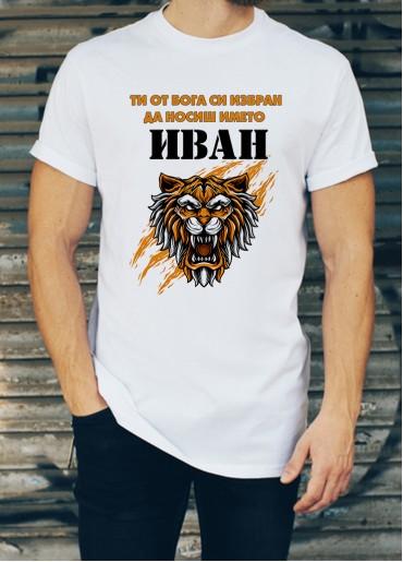 Мъжка тениска за Ивановден ID: 17