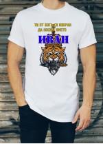Мъжка тениска за Ивановден ID: 18
