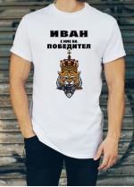 Мъжка тениска за Ивановден ID: 19
