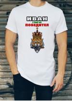 Мъжка тениска за Ивановден ID: 20