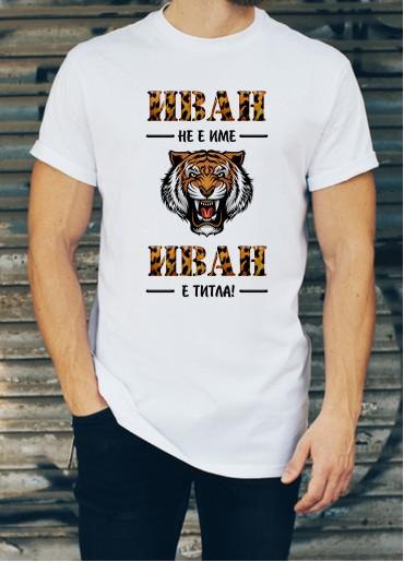 Мъжка тениска за Ивановден ID: 25