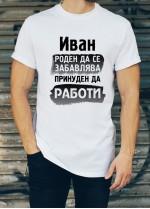 Мъжка тениска за Ивановден ID: 32