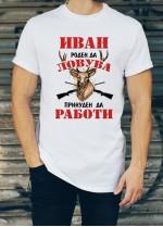 Мъжка тениска за Ивановден ID: 34