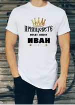 Мъжка тениска за Ивановден ID: 36