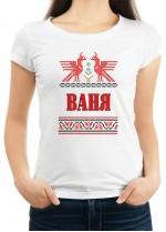 Дамска тениска за Ивановден ID: 2