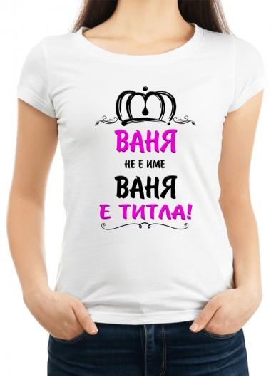 Дамска тениска за Ивановден ID: 3