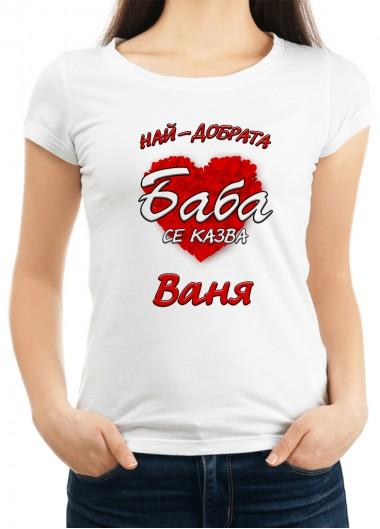 Дамска тениска за Ивановден ID: 6