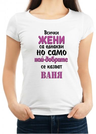 Дамска тениска за Ивановден ID: 8